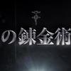 Fullmetal Alchemist: Manga ožívá v hraném teaser traileru | Fandíme filmu
