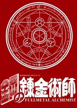 鋼の錬金術師 嘆きの丘(ミロス)の聖なる星 | Fandíme filmu
