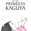 Příběh o princezně Kaguje | Fandíme filmu