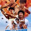 夏日福星 | Fandíme filmu