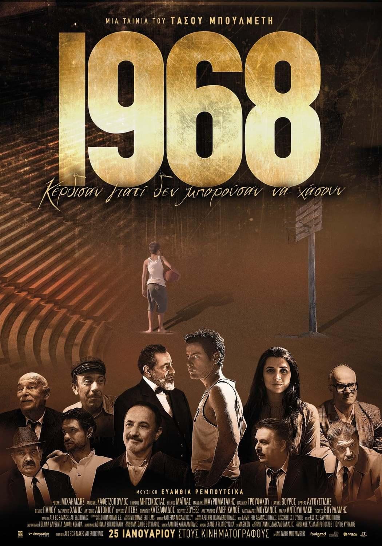 1968 | Fandíme filmu