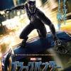 Black Panther: První reakce jsou nadšené   Fandíme filmu