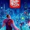 Raubíř Ralf a internet: Ukáží se i Avengers a celá řada dalších hostů | Fandíme filmu