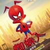 Spider-Man: Paralelní světy: Chystá se dvojka a dámský spin-off | Fandíme filmu