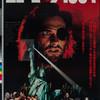 Útěk z New Yorku: Scenárista hororů Saw a Insidious chystá remake | Fandíme filmu