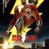 Shazam! - Vystřižená scéna zřejmě láka na Black Adama | Fandíme filmu