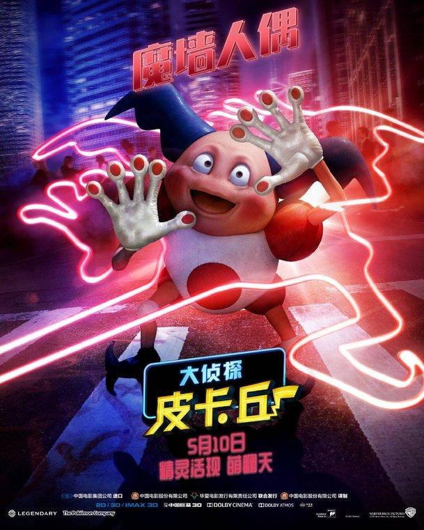 Detective Pikachu: Podle prvních reakcí film zlomil videoherní kletbu | Fandíme filmu