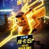 Pokémon: Detektiv Pikachu: Kompletní film unikl na Youtube | Fandíme filmu