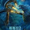 Godzilla: King of the Monsters: První reakce jsou nadšené | Fandíme filmu