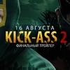 Kick-Ass 2: Třicet nových fotek | Fandíme filmu
