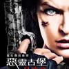 Resident Evil 6: Mezinárodní trailer a 3 plakáty | Fandíme filmu