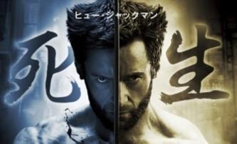 The Wolverine: Nový trailer poodhaluje souvislosti | Fandíme filmu